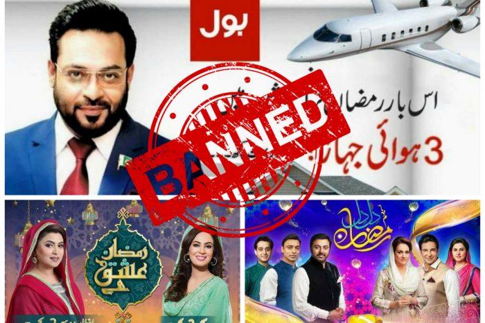 Iss Ramadan, Inaam Nahi Sawab Kamao Pakistan!!