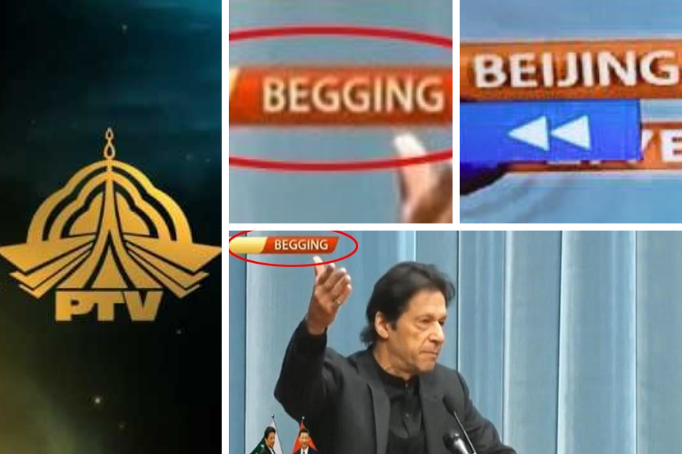 Beijing turns 'Begging': PTV's typo steals the show!