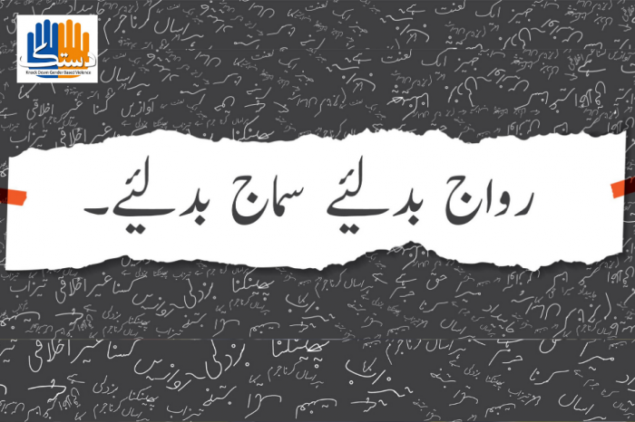 Yeh Ghalat Hai – What is this community all about?